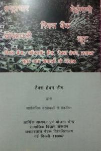 swiss hindi