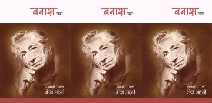 Bhisham