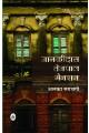 jankidas_tejpal_mention_hb