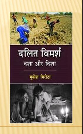 dalit vimarsh by mukesh mirotha